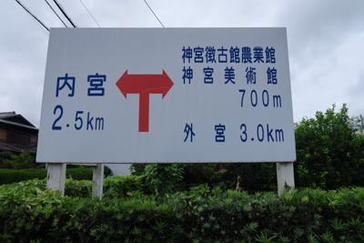 内宮まであと2.5km。...