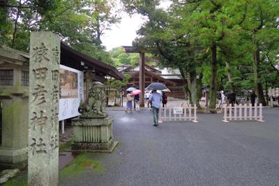 五十鈴川駅に戻る途中にある猿田...