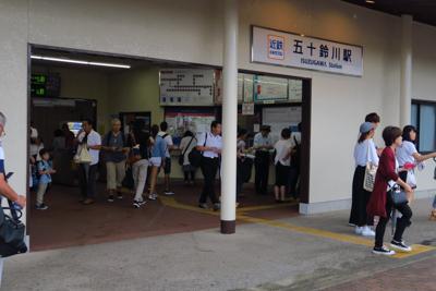 五十鈴川駅到着。...