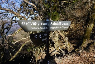 山頂まであと200m。...