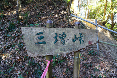 ・・・三増峠。いまは林道が引か...