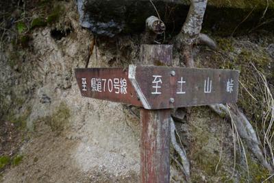 ここから本格的な登山道になりま...