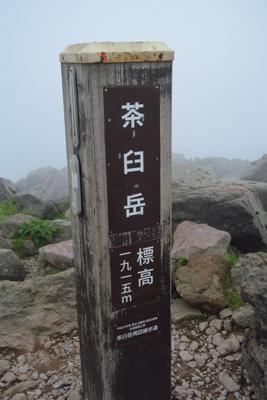 ・・・茶臼岳山頂到着! 午後か...