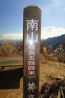 ・・・南山山頂。...