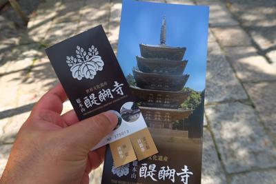 醍醐寺到着。時間の関係で、萬福...