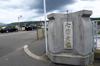 東本願寺を後にして、七条大橋を...