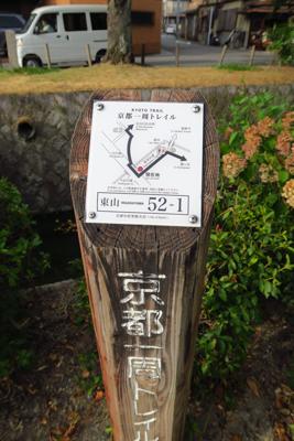 おっ! ここも京都一周トレイル...