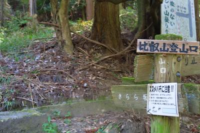 おっ! 比叡山登山口とある。こ...
