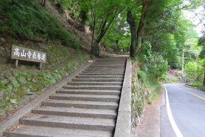 高山寺を後にします。...