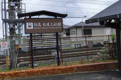 帰りは松尾大社駅まで歩いて、そ...