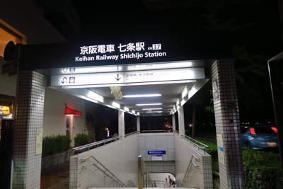 出町柳駅で乗り換えて京阪電車で...