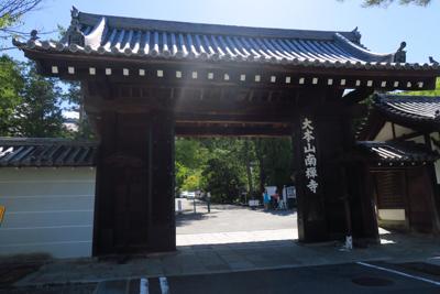 南禅寺。...