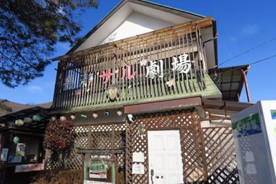 『長瀞サル劇場』?...