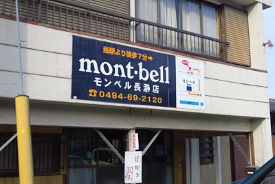 おっ! モンベルの長瀞店ってこ...