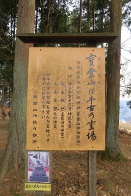 宝登山神社の・・・...