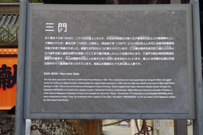 関東三大門の一つらしい・・・。...