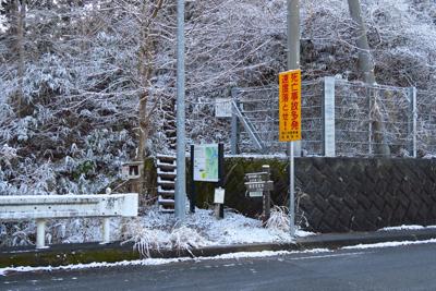 ここから入山。山の上は多少は雪...