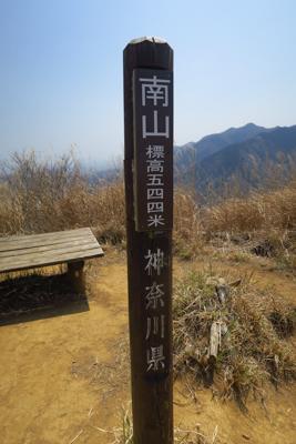 ・・・南山。...