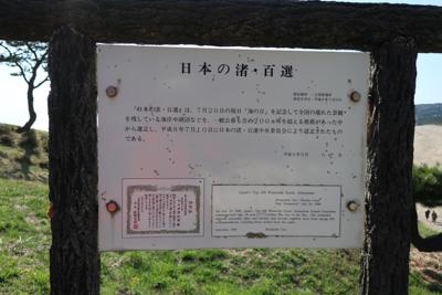 ここが、日本の渚・百選に選ばれ...