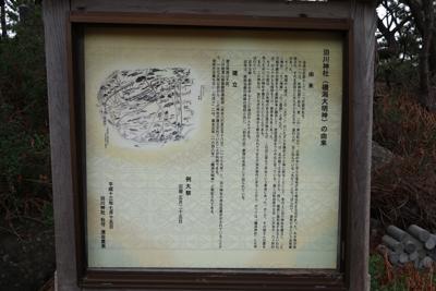 泊川神社というらしい。...