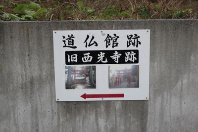 ・・・道仏館跡、旧西光寺跡とも...