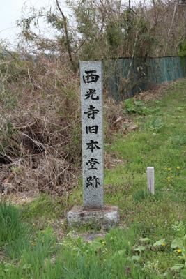 西光寺旧本堂跡とある。...