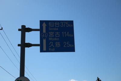 ここが国道25号だった。...