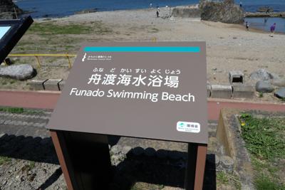 少し下ったところに海水浴場があ...