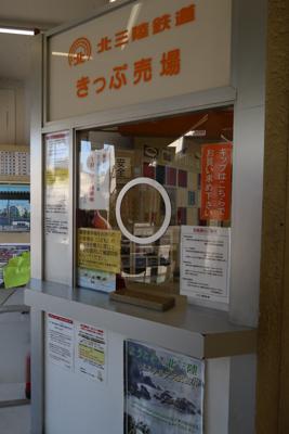 おぉ、北三陸駅の窓口だ!...