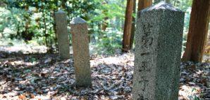 南高尾の謎の碑