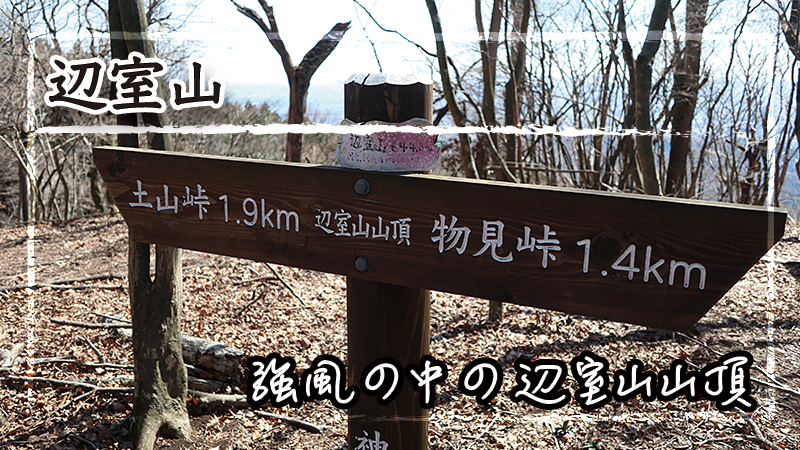 強風の中の辺室山山頂