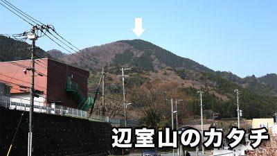 【カタチ】辺室山のカタチ
