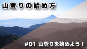 【企画】#01 山登りを始めよう!