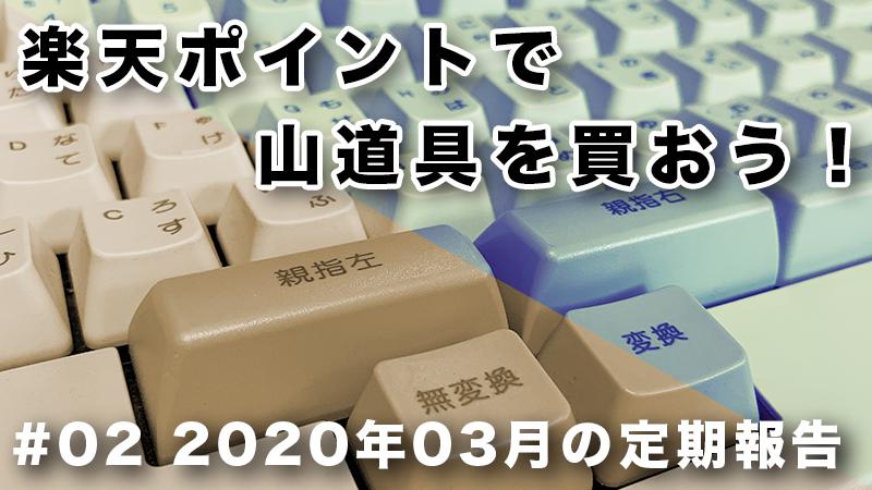 【企画】2020年03月の定期報告 #02