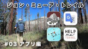 【ジョン・ミューア・トレイル】アプリ編 #03