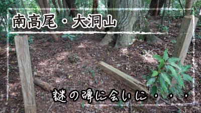 【登山】南高尾の謎の碑に会いに行ってきました