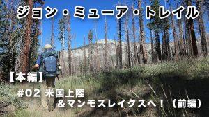 【JMT本編】#02 米国上陸&マンモスレイクスへ!(前編)