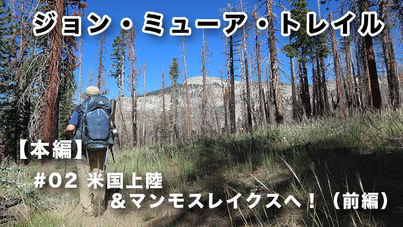米国上陸&マンモスレイクスへ!(前編)
