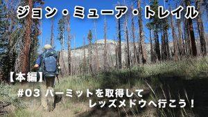 【JMT本編】#03 パーミットを取得してレッズメドウへ行こう!