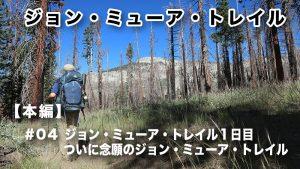 【JMT本編】#05 ジョン・ミューア・トレイル2日目 千の島の湖を越えて