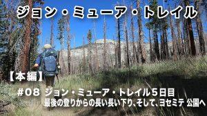 【JMT本編】#08 ジョン・ミューア・トレイル5日目 最後の登りからの長い長い下り、そして、ヨセミテ 公園へ