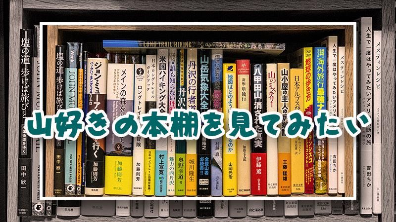 山好きの本棚を見てみたい