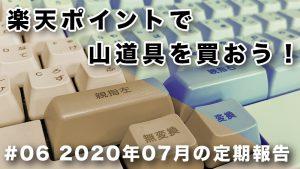 【企画】楽天ポイントの2020年07月、定期報告 #06