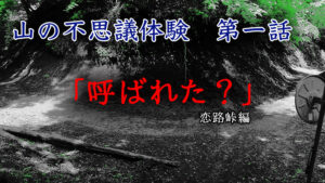 【不思議】山の不思議体験 第一話「呼ばれた?(恋路峠編)」