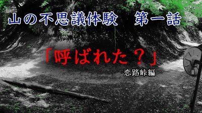 【不思議】山の不思議体験 第一話 「呼ばれた?(恋路峠編)」