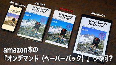 【雑記】amazon本のオンデマンド(ペーパーバック)って何?