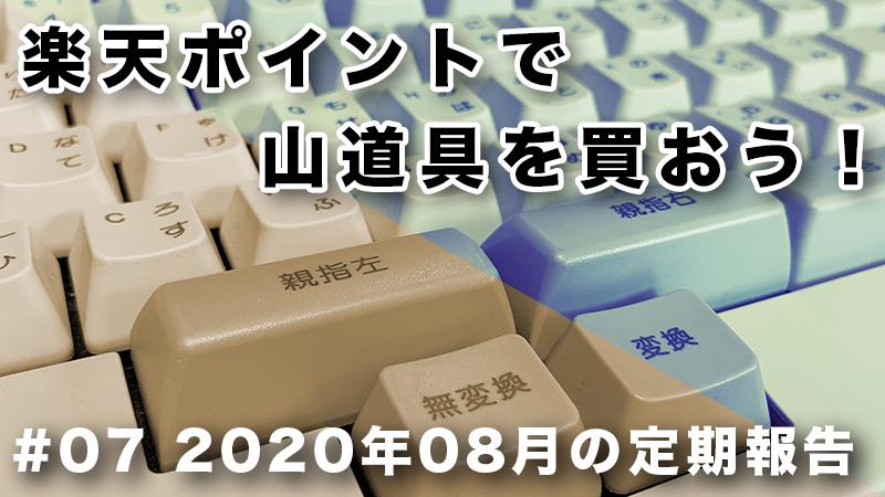 【企画】楽天ポイントの2020年08月、定期報告 #07