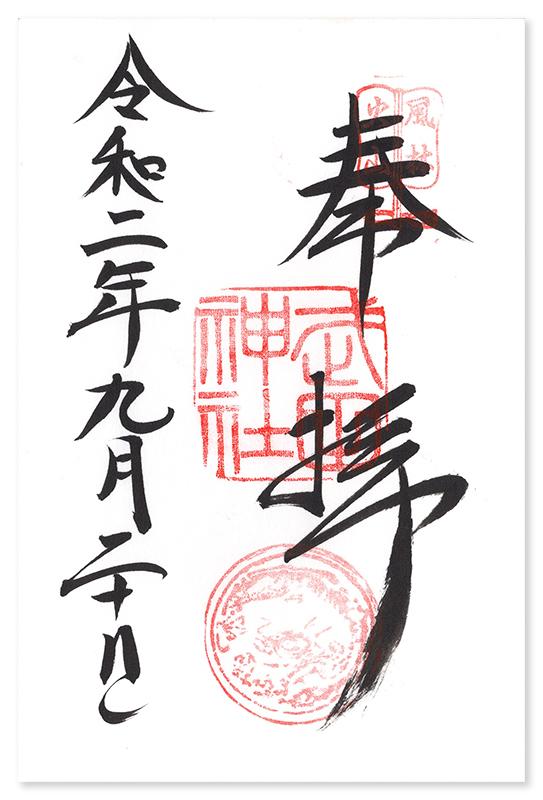 武田神社の御朱印(縦)