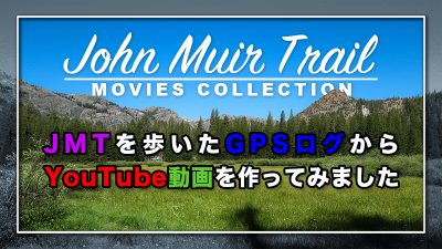 【JMT動画】JMTを歩いたGPSログからYouTube動画を作ってみました