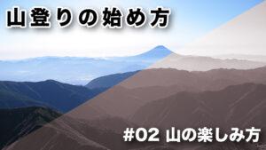 【企画】#02 山の楽しみ方